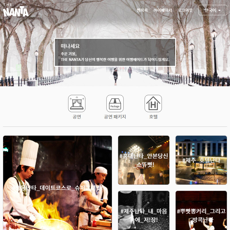www.nanta.co.kr